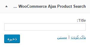 ax3 - جستجوی ایجکسی در ووکامرس با YITH WooCommerce Ajax Search