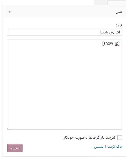 ip - کد نمایش آی پی کاربران سایت در وردپرس