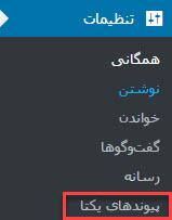 menu - حذف کلمه ی Category از پیوند یکتای وب سایت وردپرسی