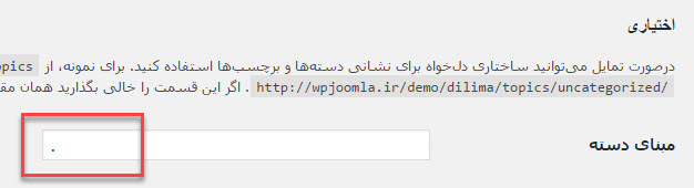 optional setting - حذف کلمه ی Category از پیوند یکتای وب سایت وردپرسی