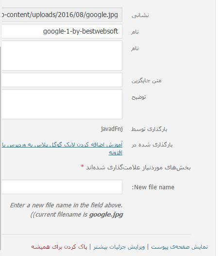 rename media files plugin 1 - تغییر اطلاعات عکس آپلود شده در وردپرس با افزونه Rename Media Files