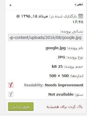 rename media files plugin 3 - تغییر اطلاعات عکس آپلود شده در وردپرس با افزونه Rename Media Files