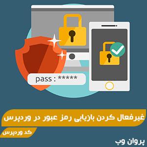 tubms1232145 - کد غیرفعال کردن فراموشی یا بازیابی رمز عبور در وردپرس