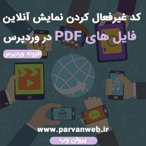 tumbs 3 - کد غیرفعال کردن نمایش آنلاین فایل های PDF در وردپرس