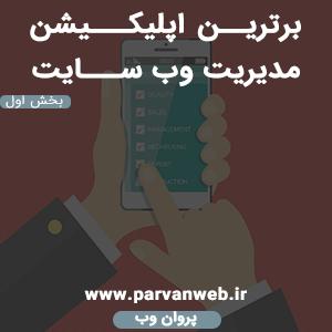 tumbs1213694 - برترین اپلیکیشن های موبایل برای مدیریت وب سایت #1