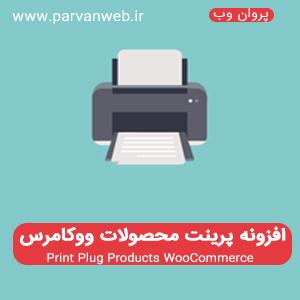 tumbs1230 - چاپ و پرینت محصولات در ووکامرس با WooCommerce ProductPrint