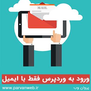 tumbs5485 - افزونه ورود به وردپرس فقط با ایمیل با Email Login