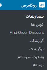worpress menu - تخفیف در اولین سفارش با استفاده از افزونه First Order Discount در ووکامرس