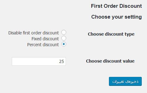worpress settings - تخفیف در اولین سفارش با استفاده از افزونه First Order Discount در ووکامرس
