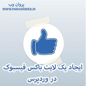 Creating a WordPress plugin Lightbox Facebook Facebook Like Box - ایجاد یک لایت باکس فیسبوک در وردپرس با افزونه Facebook Like Box