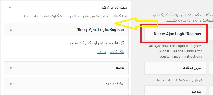 ajax widgets - ورود و عضویت ایجکسی در وردپرس با استفاده از افزونه Ninety Ajax Login-Register