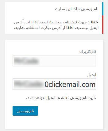 error wordpress sign up mrcode - جلوگیری از ثبت نام با ایمیل های موقت در وردپرس با افزونه Ban Hammer
