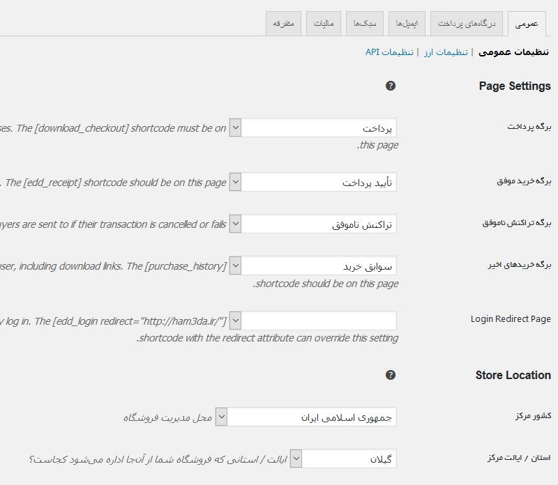 screenshot 1 - اضافه کردن شهر ها و روستاهای ایران در افزونه EDD