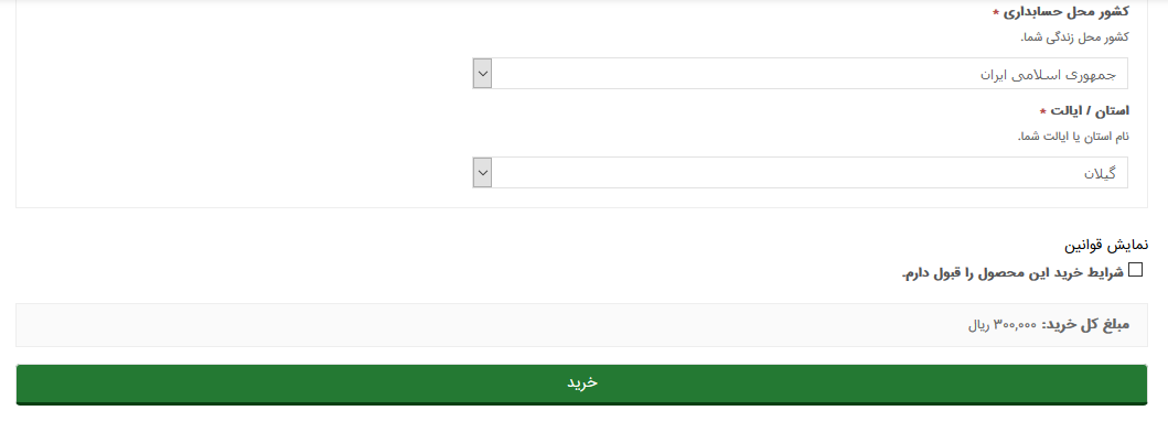 screenshot 2 1 - اضافه کردن شهر ها و روستاهای ایران در افزونه EDD