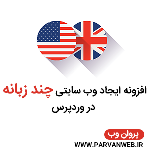 tumbs 14 - افزونه ایجاد وب سایتی چند زبانه در وردپرس با  qTranslate X