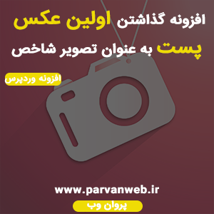 tumbs 3 - افزونه گذاشتن اولین عکس پست به عنوان تصویر شاخص در وردپرس