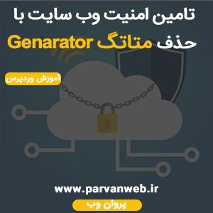 tumbs 8 - تامین امنیت وب سایت با حذف متاتگ Genarator