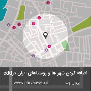 tumnjj - اضافه کردن شهر ها و روستاهای ایران در افزونه EDD