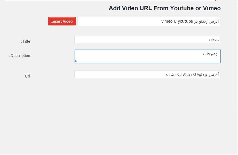 upload video - با افزونه Video Gallery به راحتی گالری ویدئویی دلخواهتون رو در وردپرس بسازید !