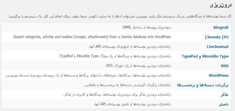 FG Joomla to WordPress 1 - آموزش انتقال مطالب از سیستم جوملا به وردپرس