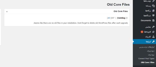 g5 - اموزش حذف کامل فایلهای منسوخ شده در وردپرس با افزونه Old Core Files
