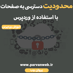 tumbs1122 - محدودیت دسترسی به صفحات با استفاده از درجه کاربری در وردپرس