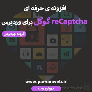 Google reCaptcha professional plugin for WordPress login - افزونه ی حرفه ای reCaptcha گوگل برای ورود های درون وردپرس