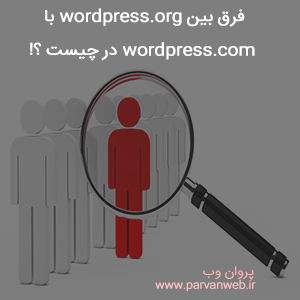 1525 - فرق بین wordpress.org با wordpress.com در چیست ؟!