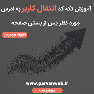 Learning the code to transfer the user to the desired address after closing the page - آموزش تکه کد انتقال کاربر به ادرس مورد نظر پس از بستن صفحه
