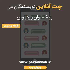 Online Writer Chat in WordPress Podcasts with Plugin - چت آنلاین نویسندگان در پیشخوان وردپرس با افزونه Author Chat
