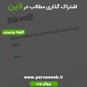 Share on line with the Share Line plugin - اشتراک گذاری مطالب در لاین با افزونه Share Line