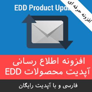 EDD UP - افزونه فارسی آپدیت محصولات Edd Product Updates - edd