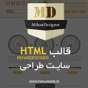 HTML DESIGNER - قالب html طراحی سایت فارسی میهن دیزاینر + PSD
