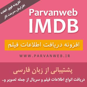 IMDB PARVANWEB POST - افزونه دریافت اطلاعات فیلم IMDB - PARVANWEB
