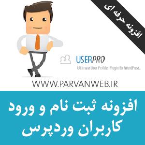 افزونه مدیریت حرفه ای کاربران وردپرس User Pro فارسی