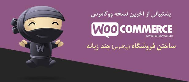 WOOCOMERCE - افزونه چند زبانه کردن سایت وردپرس WPML نسخه اورجینال و فارسی