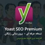 Yoast SEO plugin 150x150 - افزونه سئو وردپرس نسخه حرفه ای Yoast SEO Premium کاملا فارسی