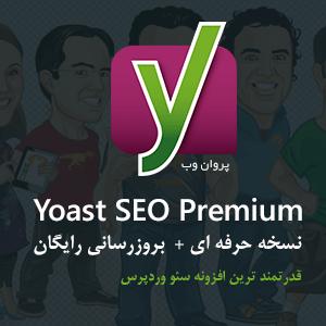 Yoast SEO plugin - افزونه سئو وردپرس نسخه حرفه ای Yoast SEO Premium کاملا فارسی