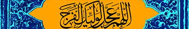 اَللّهُمَّ عَجِّل لِوَلیِّکَ الفَرَج