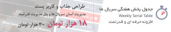 cover banner parvanweb - افزونه جدول پخش هفتگی سریال وردپرس - افزونه حرفه ای