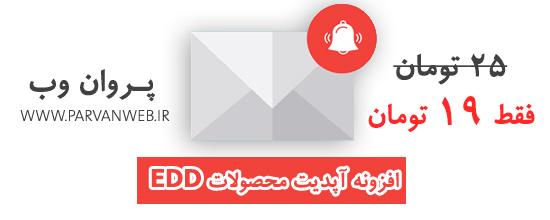 eDDUP PARFA - افزونه فارسی آپدیت محصولات Edd Product Updates - edd