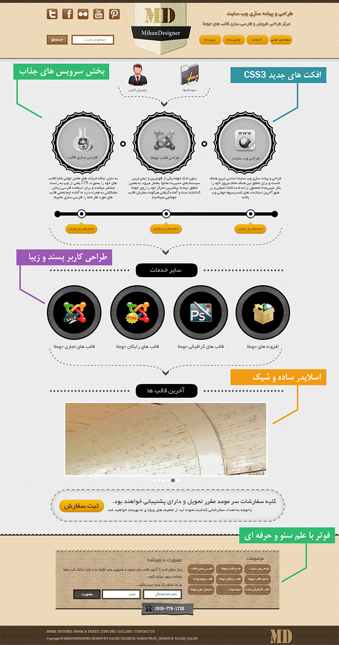 preview mihandesigner small - قالب html طراحی سایت فارسی میهن دیزاینر + PSD