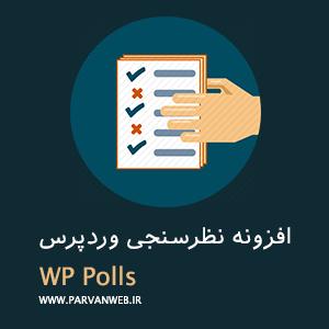 survey 512 - ایجاد نظرسنجی در وردپرس با افزونه wp polls