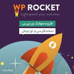wp rocket parvanweb logo 150x150 - افزونه افزایش سرعت سایت وردپرس WP Rocket نسخه 3.6.4 فارسی