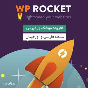 افزونه افزایش سرعت سایت وردپرس WP Rocket