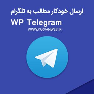 wp telegram - افزونه ارسال خودکار مطالب به کانال تلگرام WP Telegram