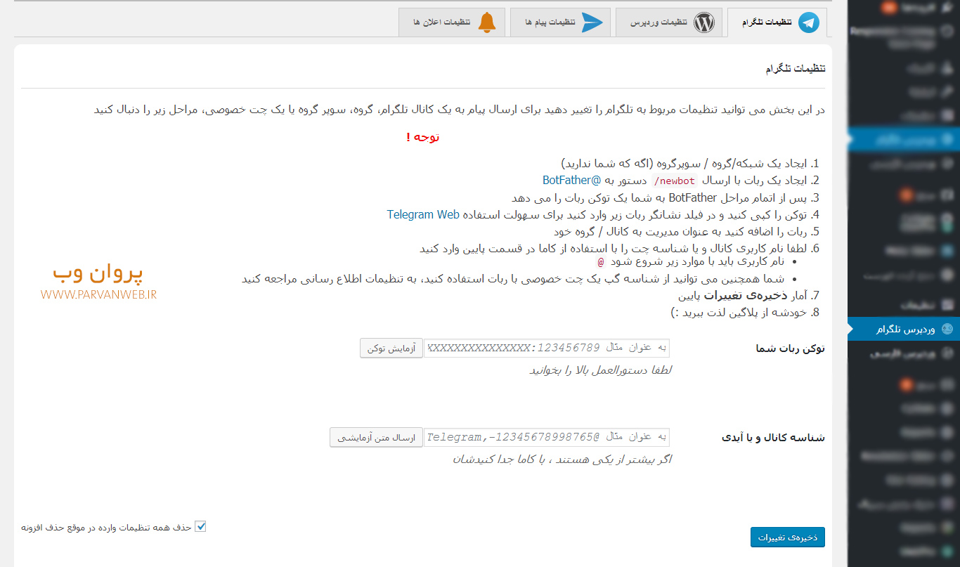 wp telegram1 - افزونه ارسال خودکار مطالب به کانال تلگرام WP Telegram