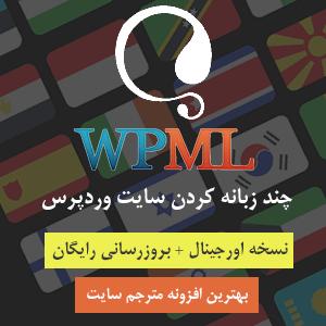 wpml parvanweb 300 - افزونه چند زبانه کردن سایت وردپرس WPML نسخه اورجینال و فارسی