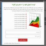 4 150x150 - افزونه پاپ آپ وردپرس نسخه فارسی و حرفه ای Layered Popups