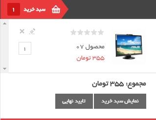 Cart - قالب فروشگاهی وردپرس مثل دیجی کالا مکس شاپ Maxshop 3.3.1 نسخه فارسی